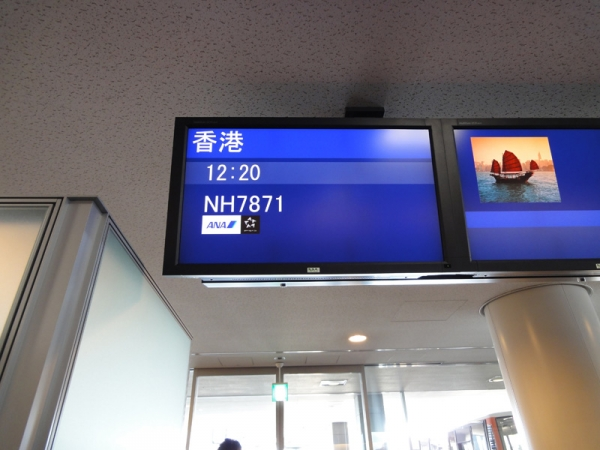 Boarding gate at Tokyo Narita Airport. (Photo by All Nippon Airways)