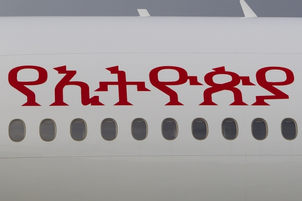 """Ethiopian\"" as written in native characters"