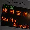 narita-100-20090206